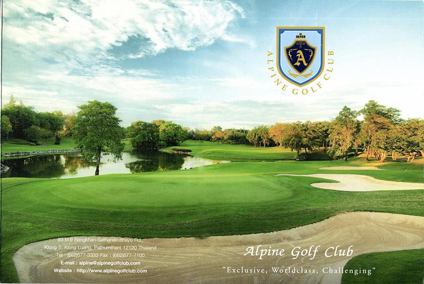 アルパインゴルフ&スポーツクラブ スコアカード(表紙)