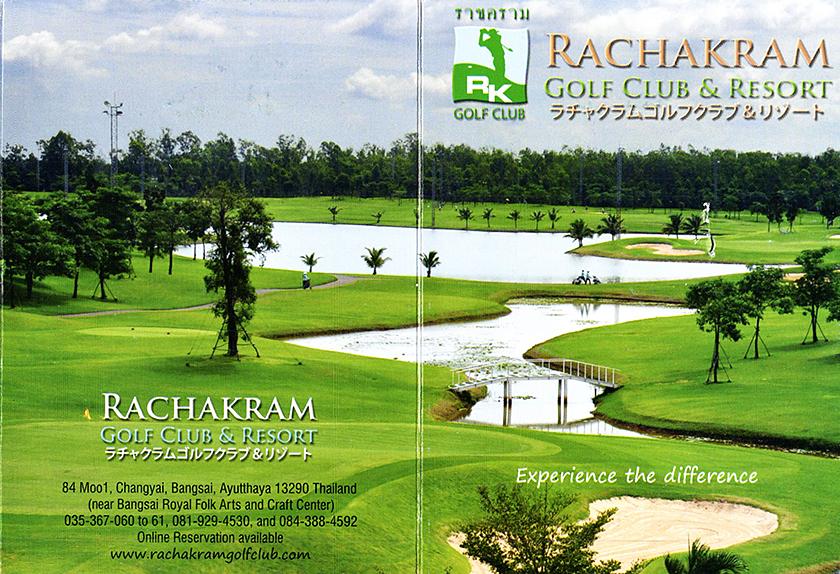 ラチャクラムゴルフクラブ スコアカード<表紙>