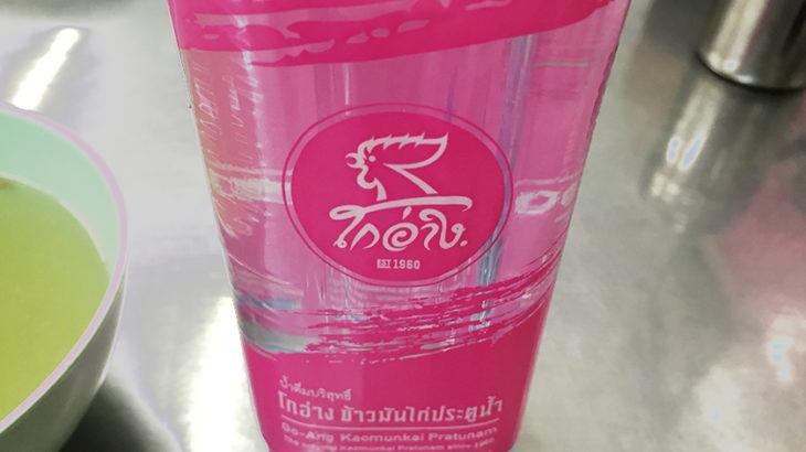 2016年バンコクで食べたものピンクのカオマンガイなど