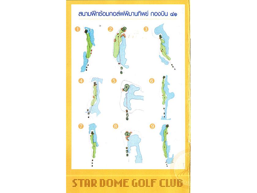 スタードームゴルフクラブ スコアカード<コース図>