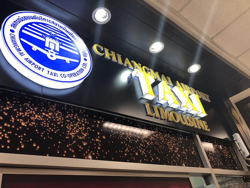 チェンマイまでの遠い道のり 空港のリムジンタクシー