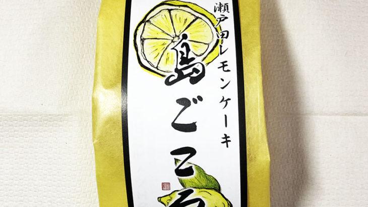 2018年広島のおみやげスイーツ★レモンケーキ7個