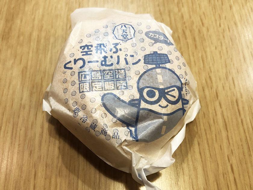 空飛ぶくりーむパンは広島空港限定