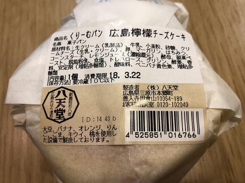 広島檸檬チーズケーキ味