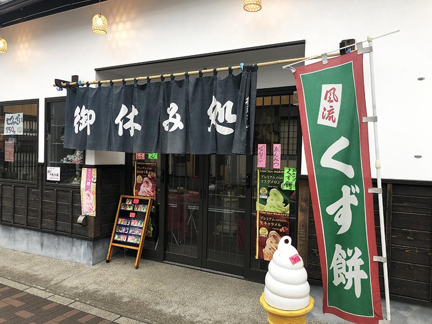 成田山新勝寺 表参道のお店