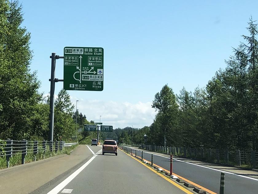 帯広へ向かう高速道路