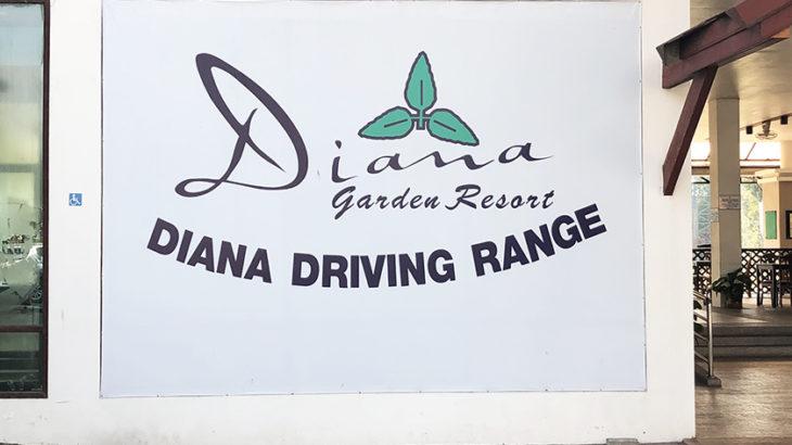 パタヤのドライビングレンジ「DIANA DRAIVING RANGE」