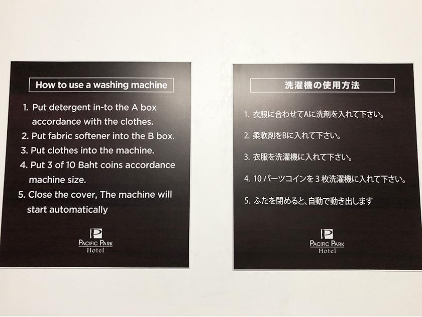 洗濯機の使用方法
