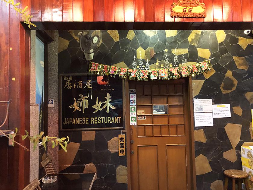 日本風居酒屋「姉妹」