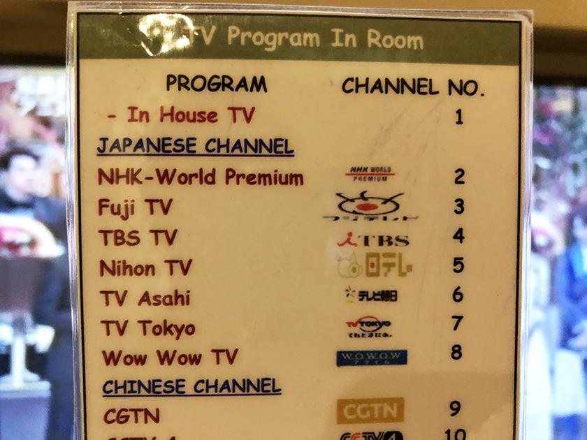 パシフィックパークホテルの部屋 日本のチャンネル